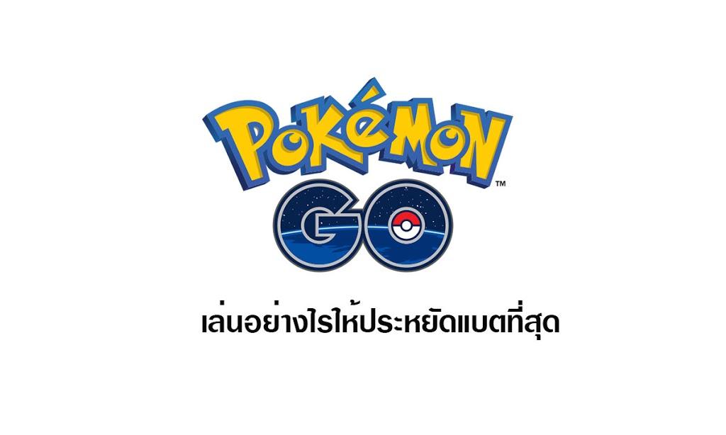pokemon_batt01